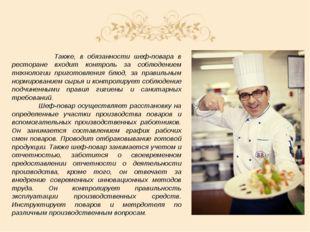 Также, в обязанности шеф-повара в ресторане входит контроль за соблюдением т