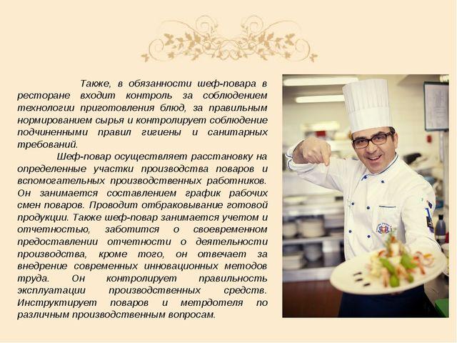 Также, в обязанности шеф-повара в ресторане входит контроль за соблюдением т...