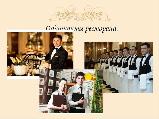 Официанты ресторана.