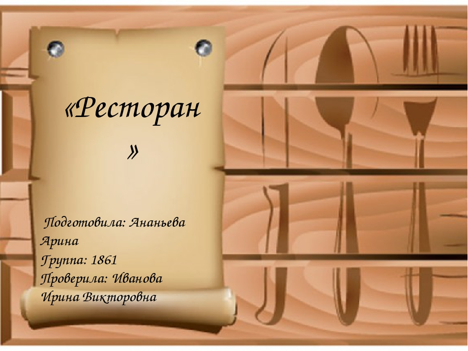 «Ресторан» Подготовила: Ананьева Арина Группа: 1861 Проверила: Иванова Ирина...