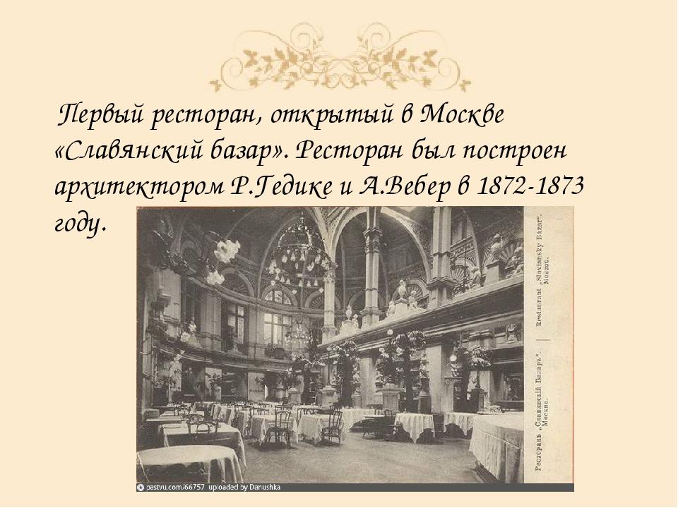 Первый ресторан, открытый в Москве «Славянский базар». Ресторан был построен...