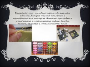 Вышивка бисером – это один из наиболее древних видов искусства, который остае