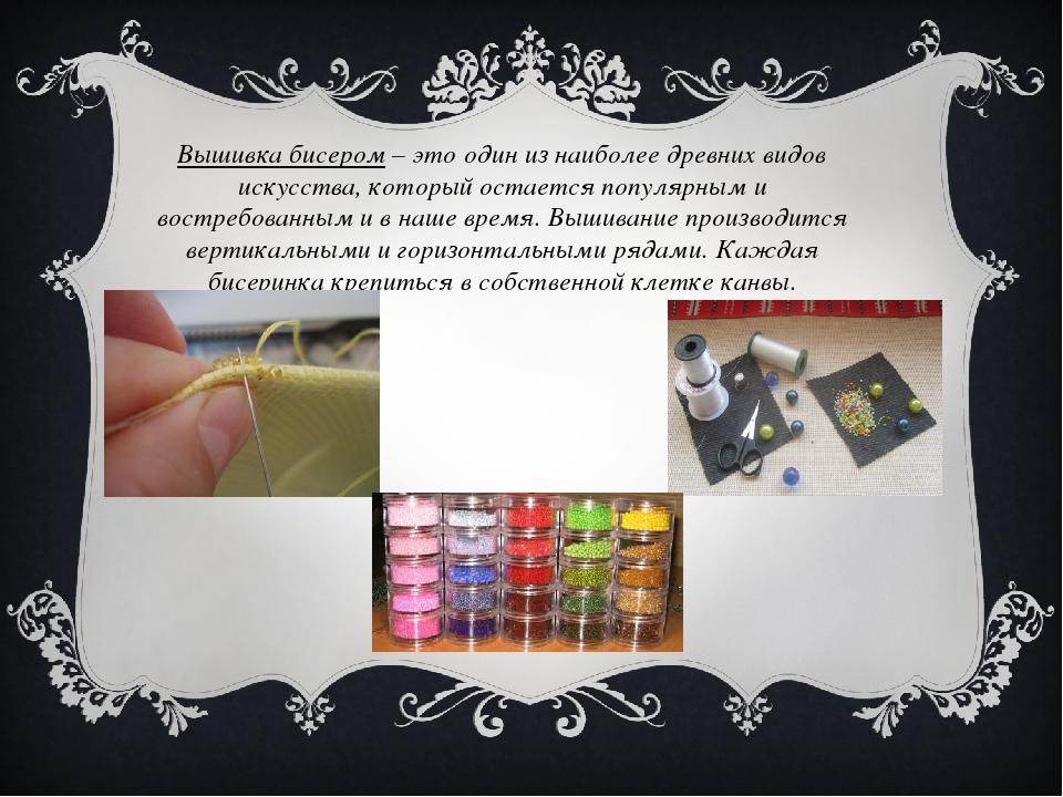 Вышивка бисером – это один из наиболее древних видов искусства, который остае...