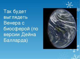 Так будет выглядеть Венера с биосферой (по версии Дейна Балларда)