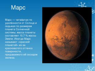 Марс Марс — четвёртая по удалённости от Солнца и седьмая по размерам планета