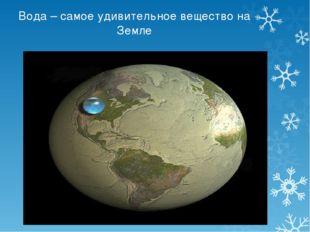 Вода – самое удивительное вещество на Земле