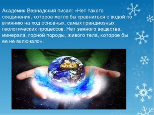 Академик Вернадский писал: «Нет такого соединения, которое могло бы сравнитьс