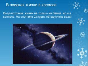 В поисках жизни в космосе Вода-источник жизни не только на Земле, но и в косм