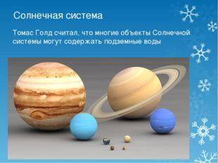 Солнечная система Томас Голд считал, что многие объекты Солнечной системы мог