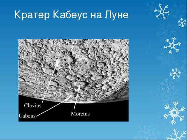 Кратер Кабеус на Луне
