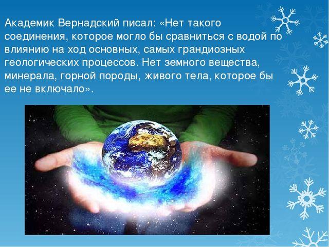 Академик Вернадский писал: «Нет такого соединения, которое могло бы сравнитьс...