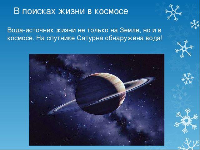 В поисках жизни в космосе Вода-источник жизни не только на Земле, но и в косм...