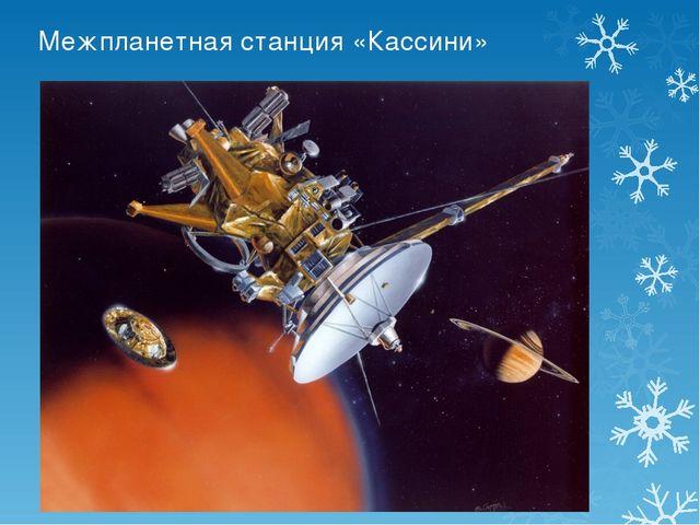 Межпланетная станция «Кассини»