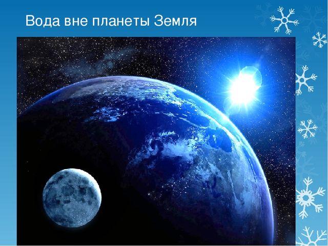 Вода вне планеты Земля