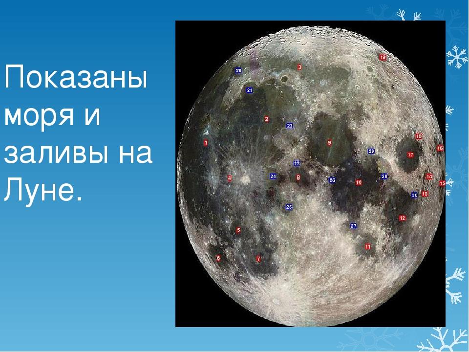 Показаны моря и заливы на Луне.