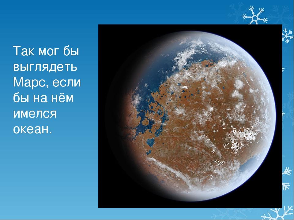 Так мог бы выглядеть Марс, если бы на нём имелся океан.