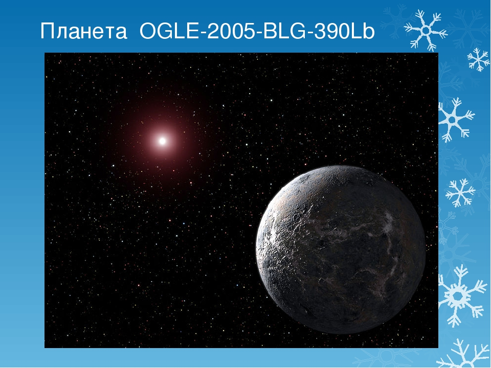 Планета OGLE-2005-BLG-390Lb