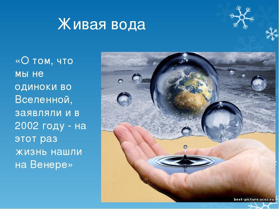 Живая вода «О том, что мы не одиноки во Вселенной, заявляли и в 2002 году - н...