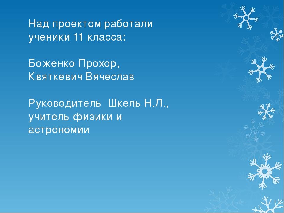 Над проектом работали ученики 11 класса: Боженко Прохор, Квяткевич Вячеслав Р...