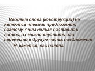 Вводные слова (конструкции) не являются членами предложения, поэтому к ним н