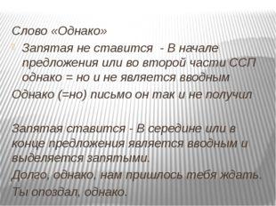 Слово «Однако» Запятая не ставится - В начале предложения или во второй част