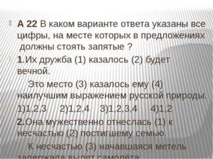 А 22 В каком варианте ответа указаны все цифры, на месте которых в предложен