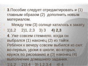 3.Пособие следует отредактировать и (1) главным образом (2) дополнить новым