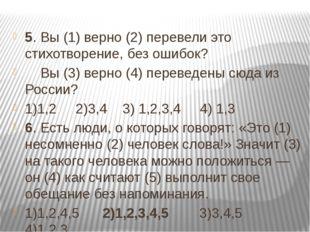 5. Вы (1) верно (2) перевели это стихотворение, без ошибок? Вы (3) верно (4