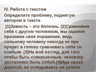 IV. Работа с текстом Определите проблему, поднятую автором в тексте (1)Зави