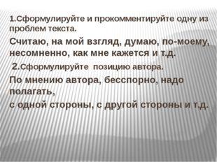 1.Сформулируйте и прокомментируйте одну из проблем текста. Считаю, на мой вз
