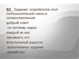 В3 Задание: определите тип подчинительной связи в словосочетаниях добрый со