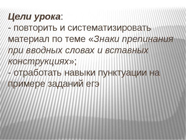 Цели урока: - повторить и систематизировать материал по теме «Знаки препинани...