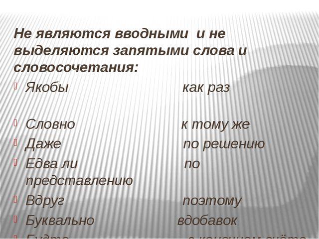 Не являются вводными и не выделяются запятыми слова и словосочетания: Якобы...