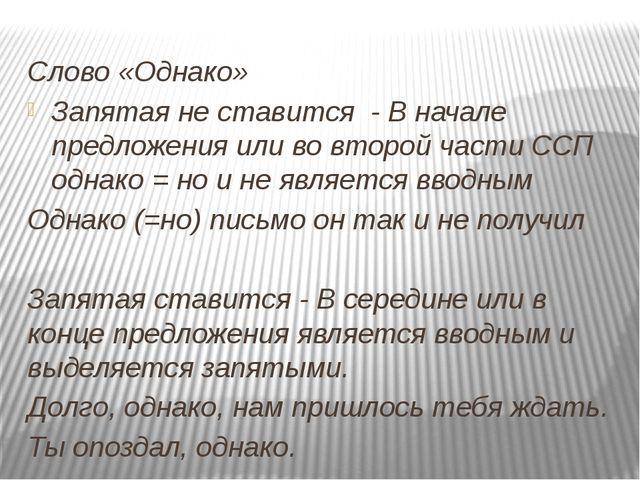 Слово «Однако» Запятая не ставится - В начале предложения или во второй част...
