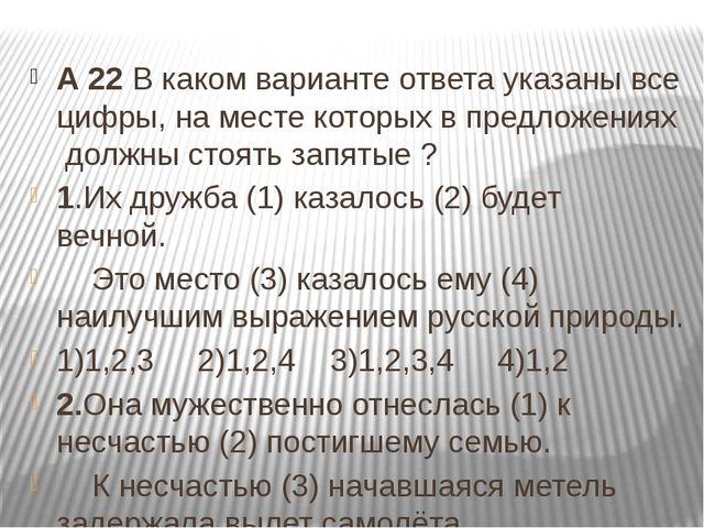 А 22 В каком варианте ответа указаны все цифры, на месте которых в предложен...