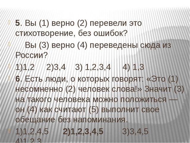 5. Вы (1) верно (2) перевели это стихотворение, без ошибок? Вы (3) верно (4...
