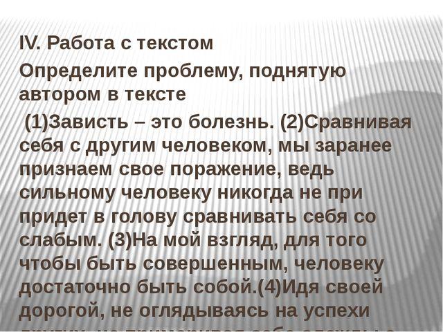 IV. Работа с текстом Определите проблему, поднятую автором в тексте (1)Зави...