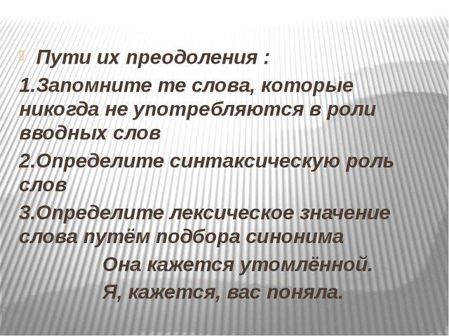 Пути их преодоления : 1.Запомните те слова, которые никогда не употребляются...