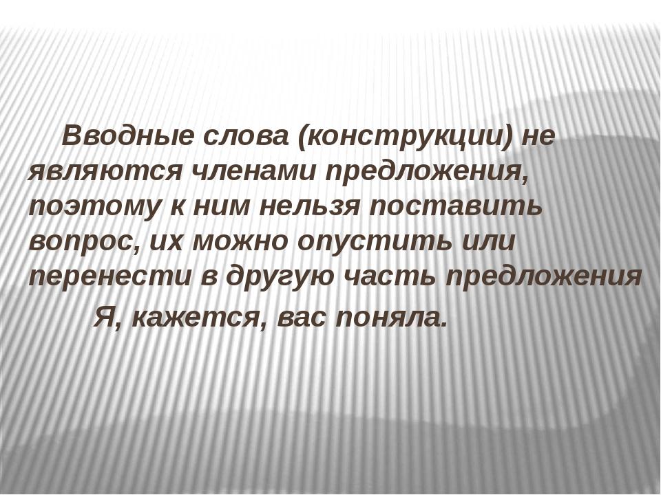 Вводные слова (конструкции) не являются членами предложения, поэтому к ним н...