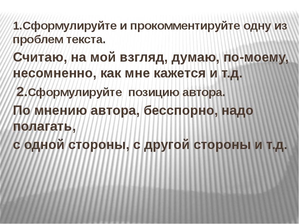 1.Сформулируйте и прокомментируйте одну из проблем текста. Считаю, на мой вз...