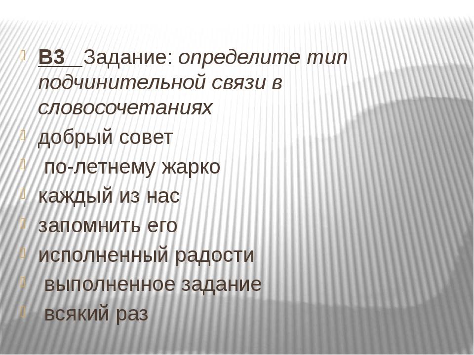 В3 Задание: определите тип подчинительной связи в словосочетаниях добрый со...