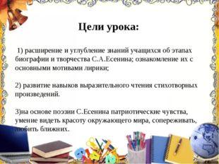 Цели урока: 1) расширение и углубление знаний учащихся об этапах биографии и