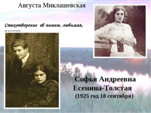 28 декабря 1925 года Жизнь Есенина трагически оборвалась в Ленинграде, в гос