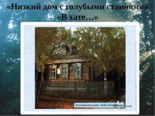 В 1904 году Есенин был отдан на обучение в земское училище в Константиново,
