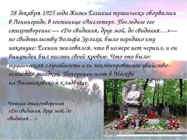 Основные мотивы творчества Любовь к Родине Революция Тема поэта и поэзии При...
