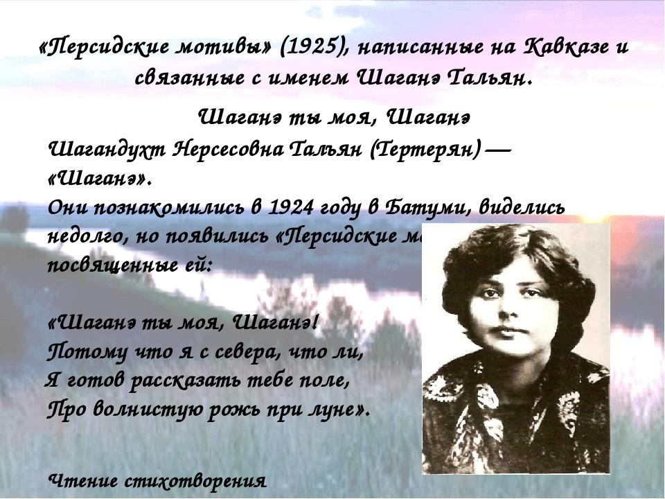 Чтение стихотворения «Мы теперь уходим понемногу…» 1924 Видео « Я усталым та...