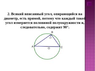 2. Всякий вписанный угол, опирающийся на диаметр, есть прямой, потому что каж