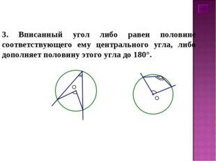 3. Вписанный угол либо равен половине соответствующего ему центрального угла