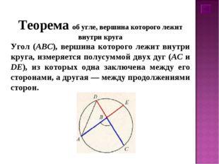 Теорема об угле, вершина которого лежит внутри круга Угол (ABC), вершина кото