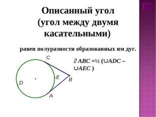 Описанный угол (угол между двумя касательными) равен полуразности образованны